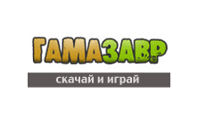 ГАМАЗАВР