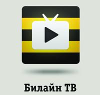 Билайн ТВ