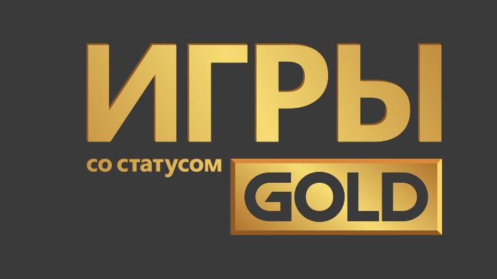 Золотой статус Xbox Live Gold   Игры со статусом Gold   Бесплатно