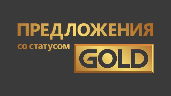 Золотой статус Xbox Live Gold   Предложения со статусом Gold