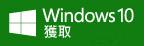 Get on Windows 10