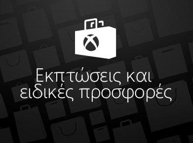 Ανακαλύψτε την προσφορά αυτής της εβδομάδας στο Xbox Live - Εξοικονομήστε χρήματα με φοβερές προσφορές