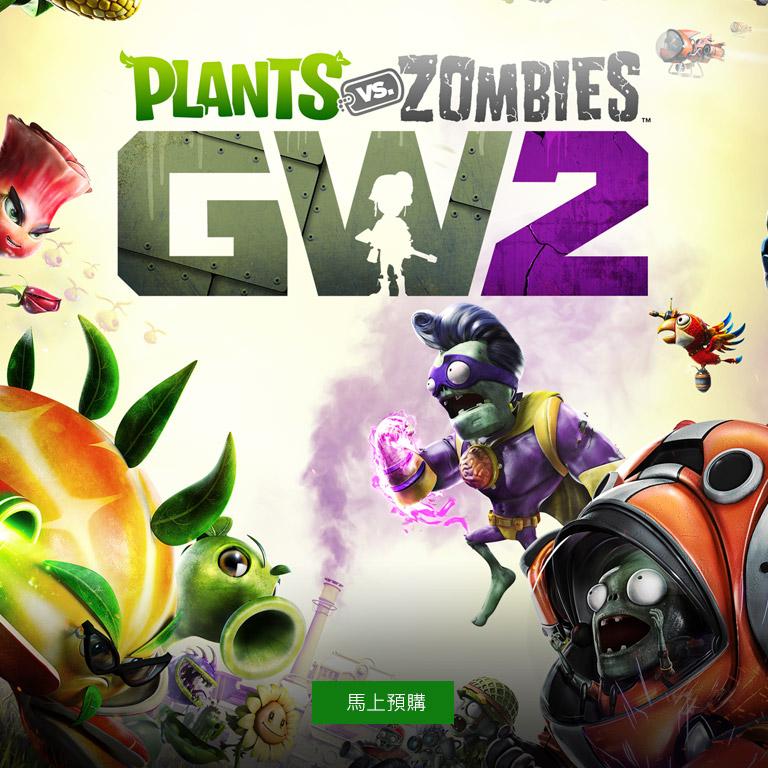 Plants vs. Zombies™ Garden Warfare 2 Beta