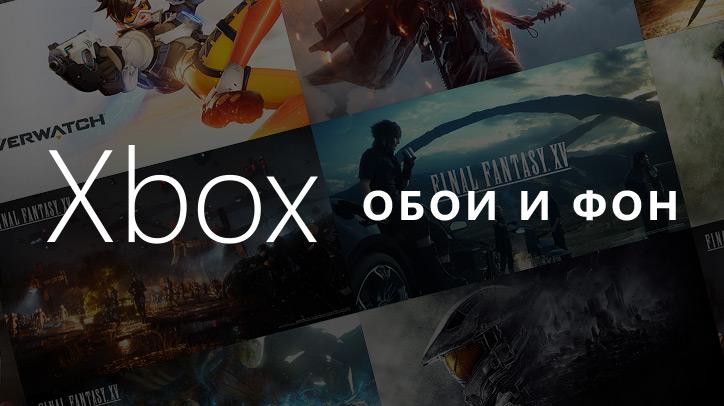 Бесплатные обои и фоновые рисунки Xbox
